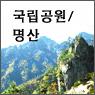 국립공원/명산 여행정보 리스트