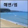해변/섬 여행정보 리스트