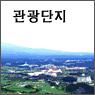 관광단지 여행정보 리스트
