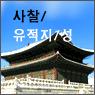 사찰/유적지/성 여행정보 리스트
