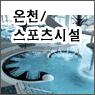 온천/스포츠시설 여행정보 리스트